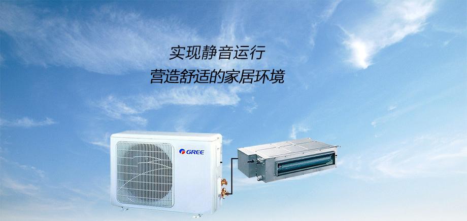 格力家用中央空調一拖一系列產品介紹