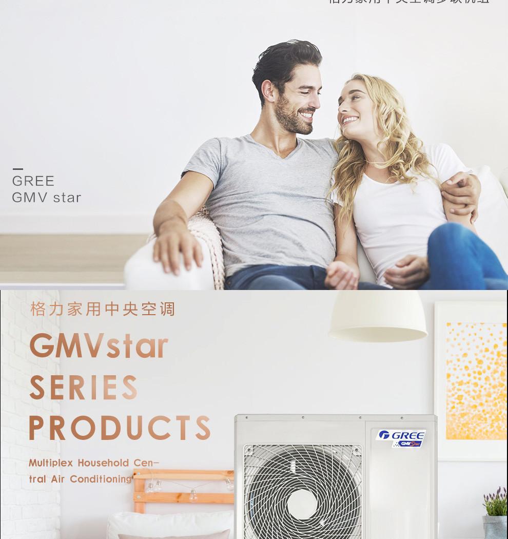 格力家用中央空調star系列產品介紹
