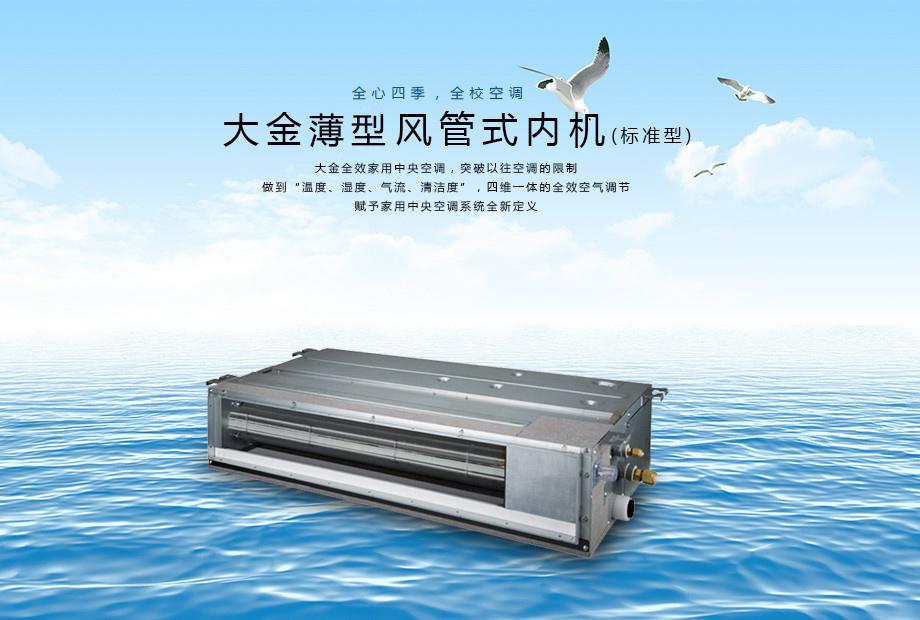 大金家用中央空調LMX系列產品介紹